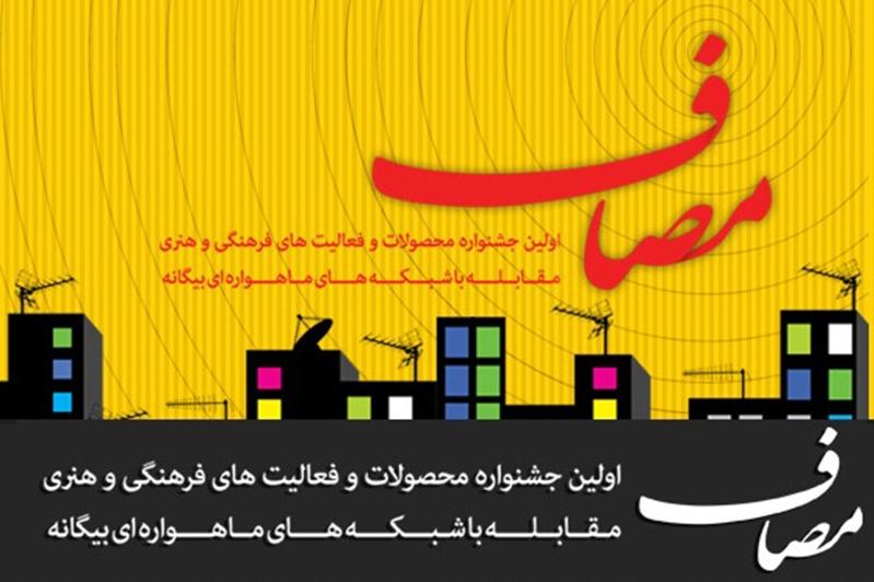 پوستر جشنواره رسانه ای مصاف