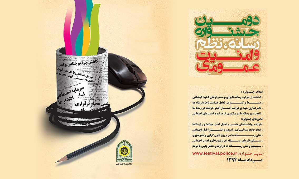 جشنواره رسانه نظم و امنیت عمومی