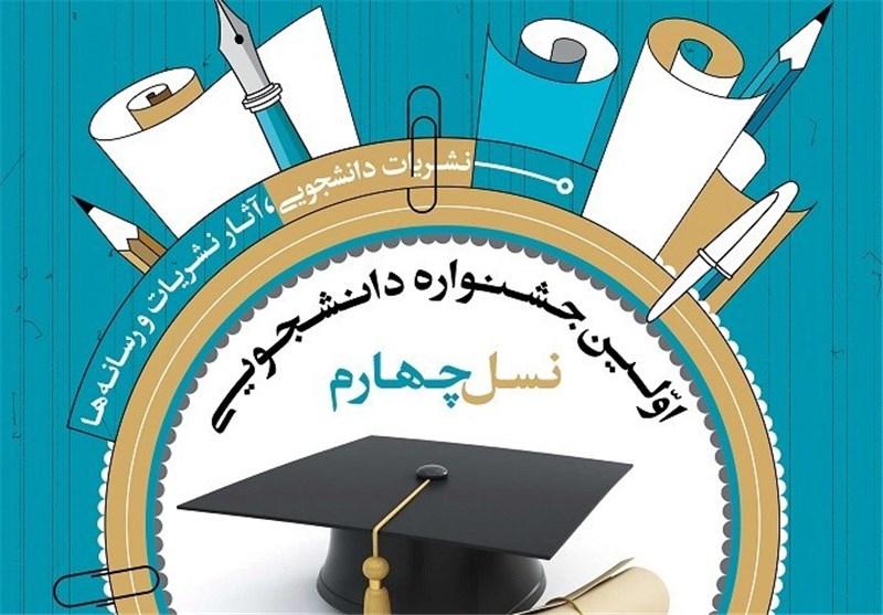 جشنواره دانشجویی نسل چهارم